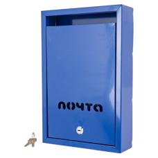 Ящик почтовый Магнитогорск Альфа синий